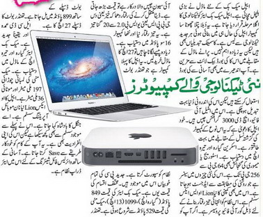 latest inventions in computer technology 2011